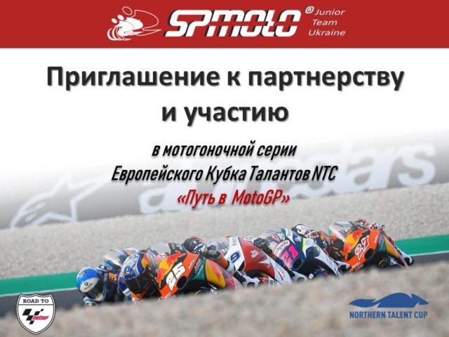 """""""Приглашение к партнерству и участию в мотогоночной серии Европейского Кубка Талантов NTC «Путь в MotoGP»"""