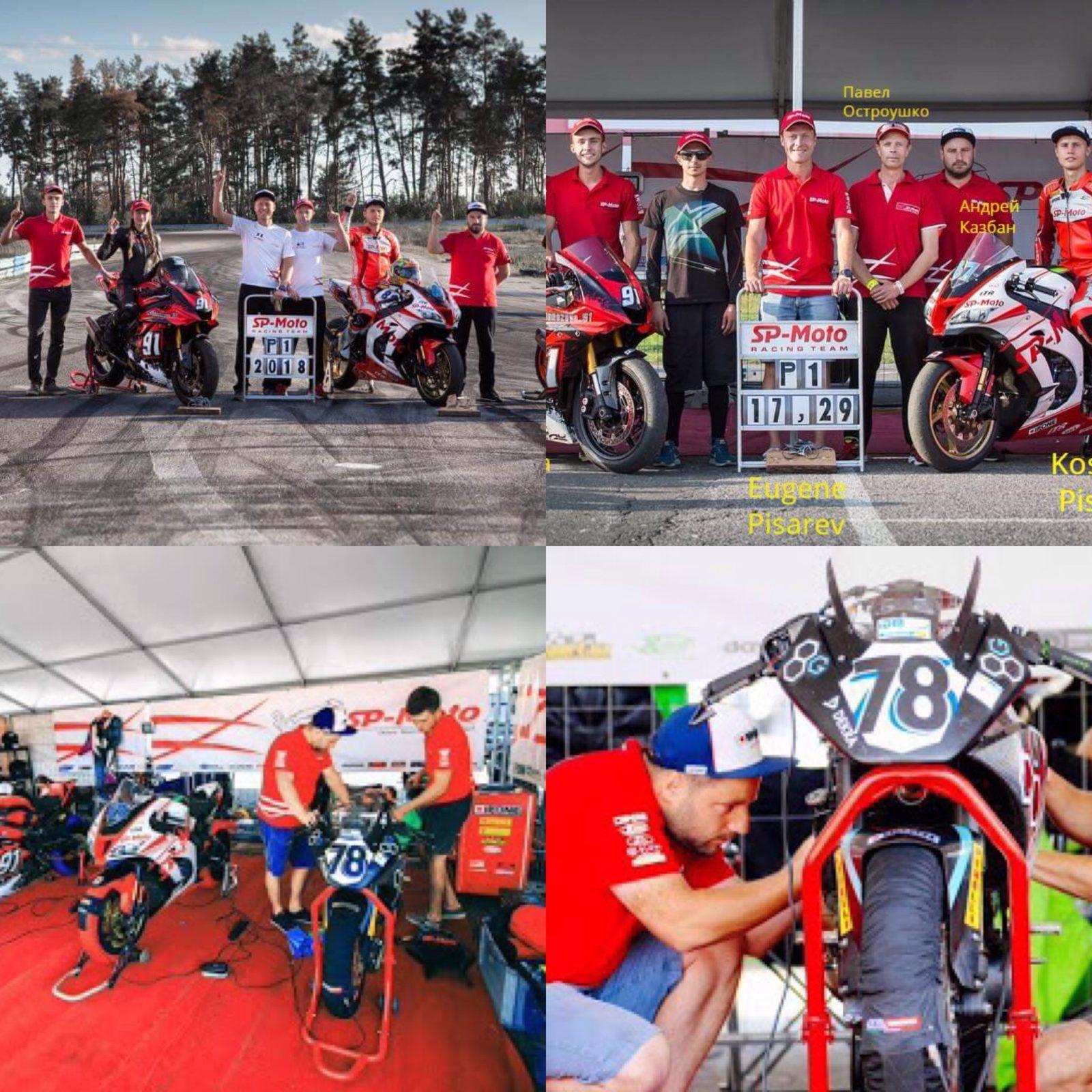 SP-Moto racing team: Победа в подарок....на 4-м этапе Чемпионата Украины!